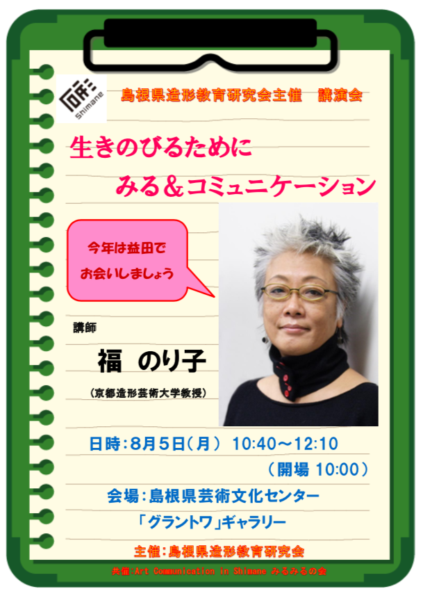 Shimane_kokuchi